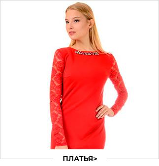 Интернет распродажа женской одежды доставка